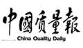 中国质量报